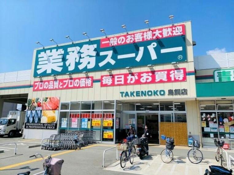 スーパー 業務スーパー TAKENOKO鳥飼店