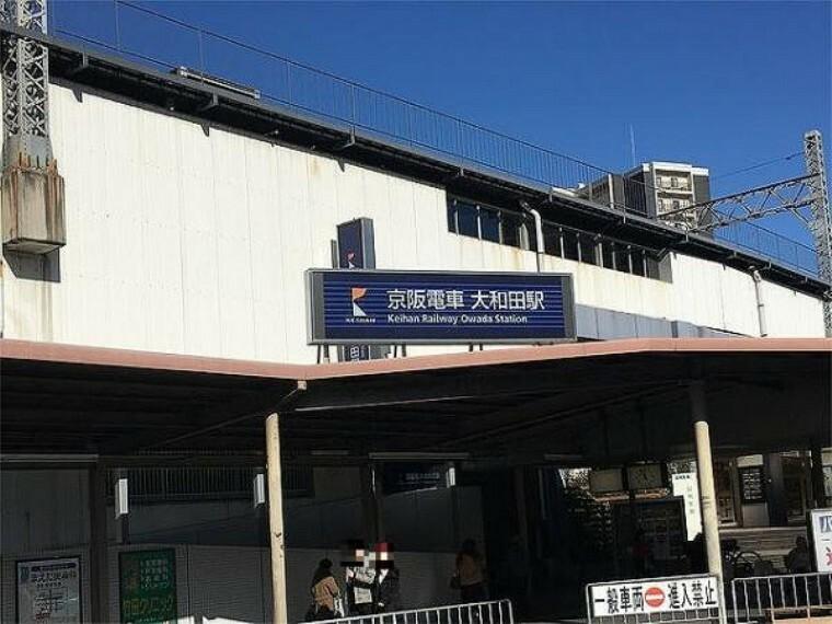 京阪電鉄本線「大和田駅」まで徒歩約12分(約950m)