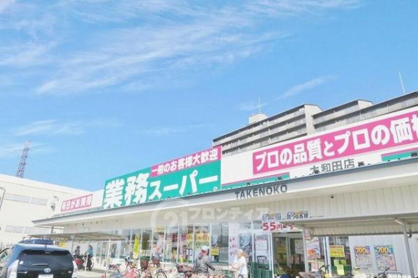 スーパー 業務スーパーTAKEOKO 大和田店