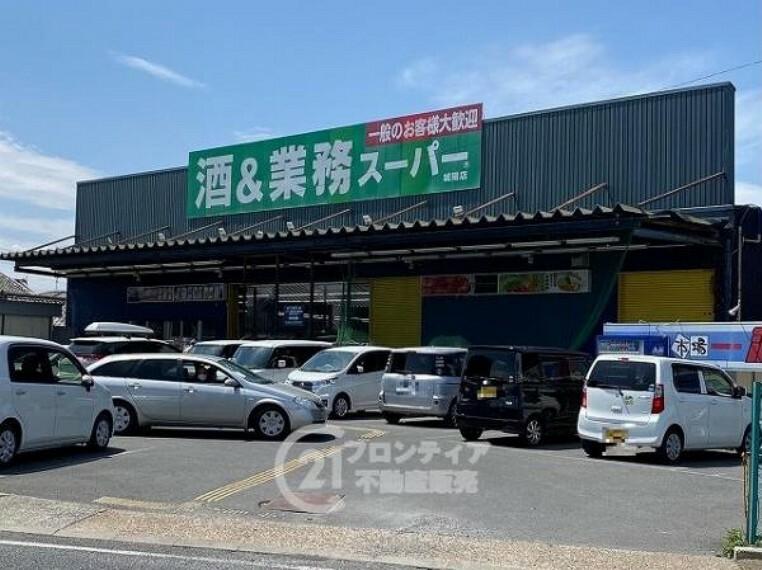 スーパー 業務スーパー 城陽店