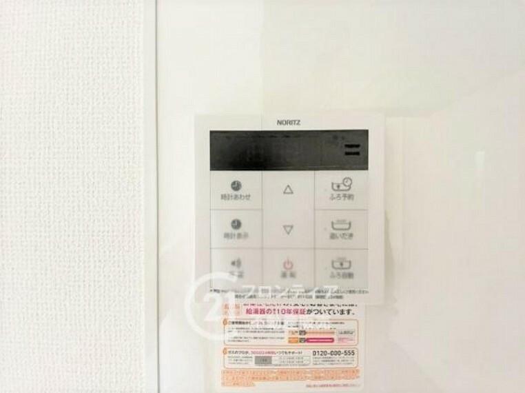 発電・温水設備 便利な追い炊き機能付きでお風呂の準備も簡単です