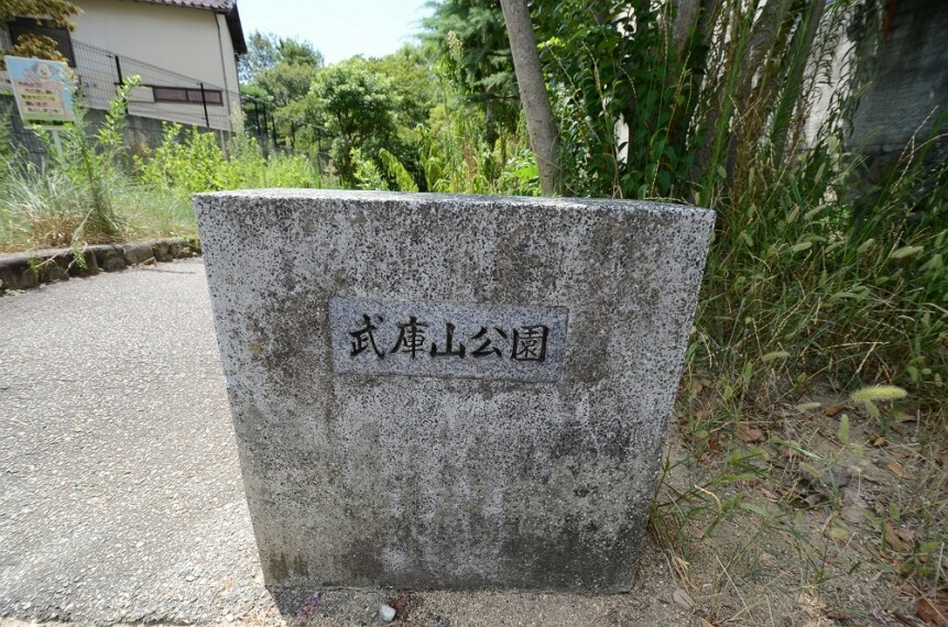 公園 【公園】武庫山公園まで264m