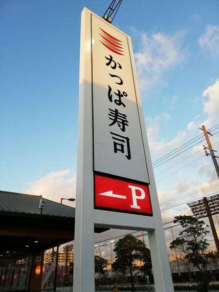 【寿司】かっぱ寿司 南津守店まで1991m