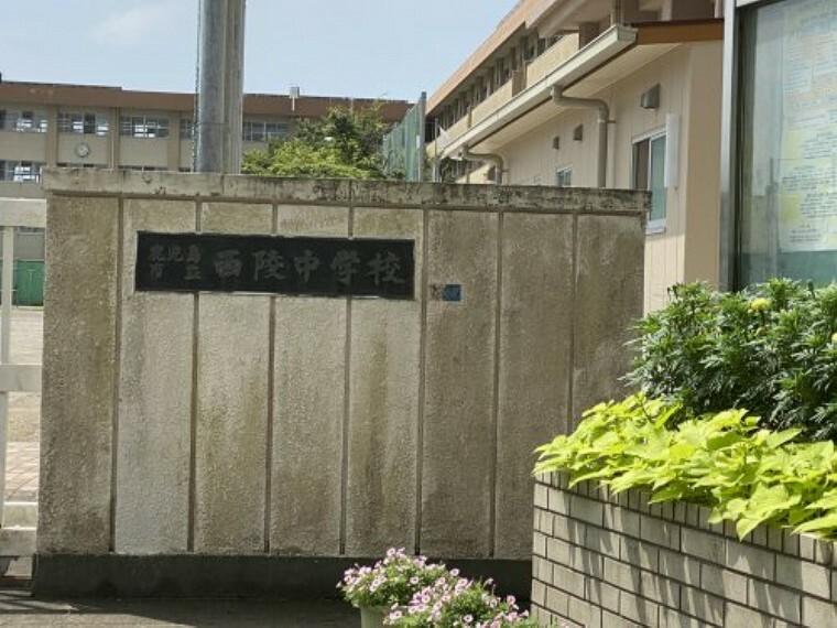 中学校 【中学校】鹿児島市立西陵中学校まで504m