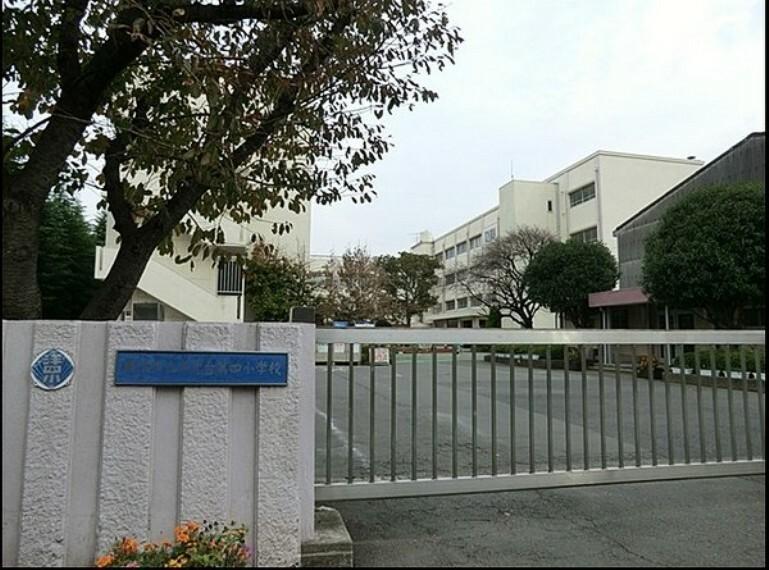 小学校 横浜市立洋光台第四小学校 学校教育目標:洋々たる未来を 光り輝いて生きる力の 土台をつくります