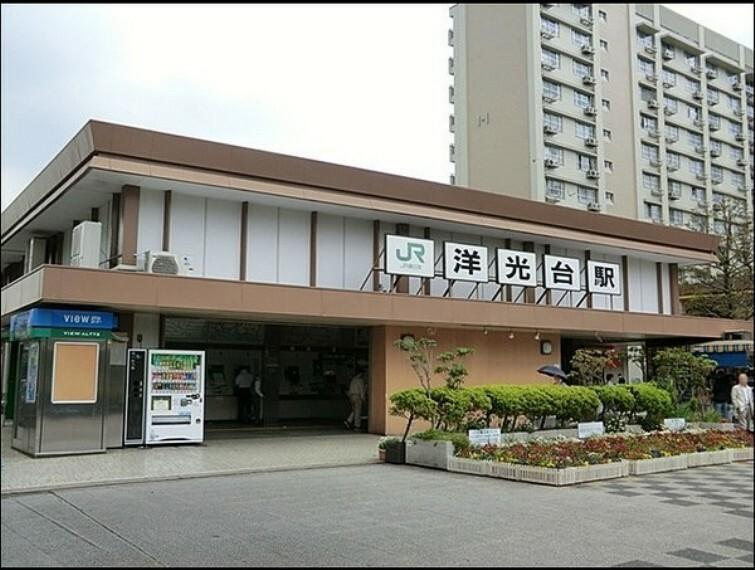 洋光台駅(JR 根岸線) 区画整理された綺麗な街並みで、子育て環境良好 駅前には商業施設も点在し、利便性もあります。