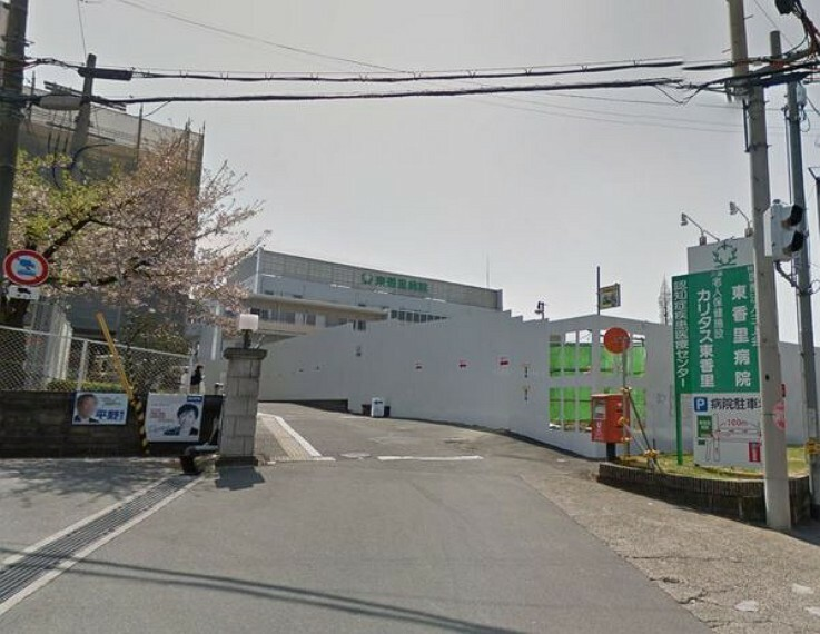 病院 東香里病院