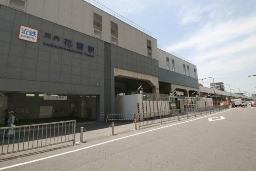 近鉄難波・奈良線「河内花園」駅
