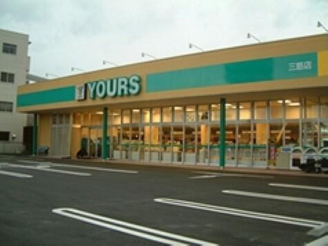 スーパー YOURS(ユアーズ) 三筋店