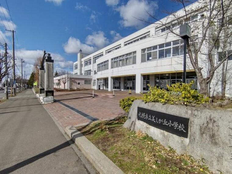 小学校 [近隣写真_小学校]美しが丘小学校が距離約350m(徒歩約4分)先にございます。お子様の通学路近いので安心ですね。