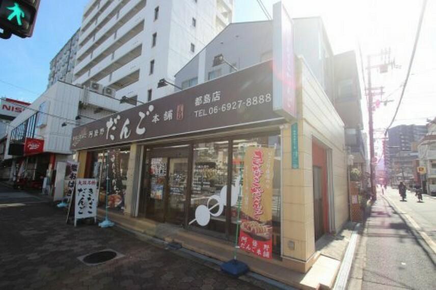 【その他】阿部野だんご本舗都島店まで322m