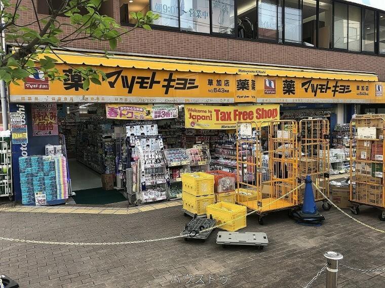 ドラッグストア マツモトキヨシ草加店