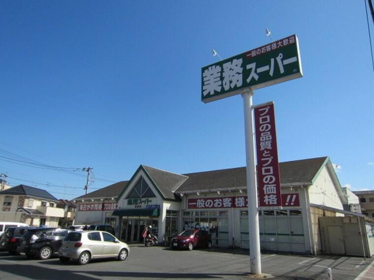 スーパー 業務スーパー福生店