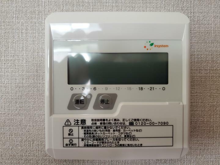 床暖房コントローラー