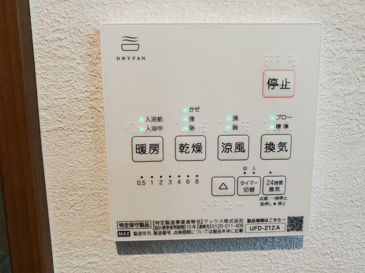浴室多機能換気扇