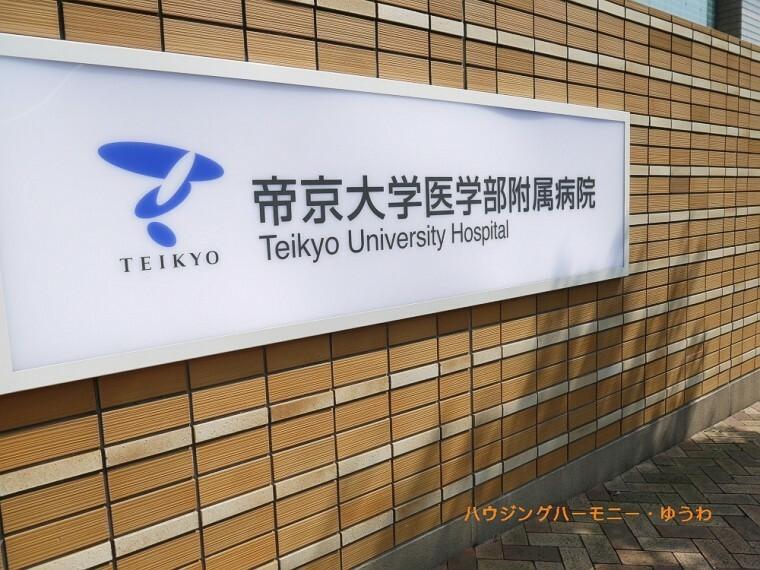 病院 【総合病院】帝京大学医学部附属病院まで1077m