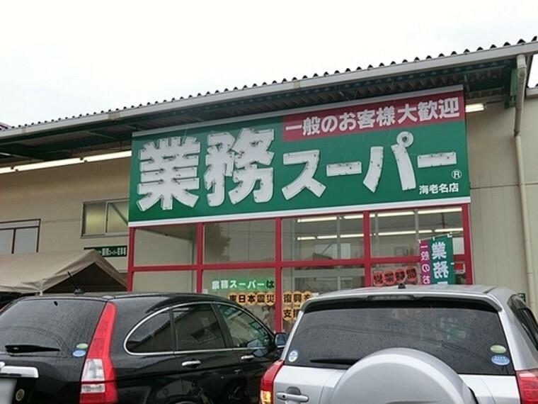 スーパー 業務スーパー海老名中央店