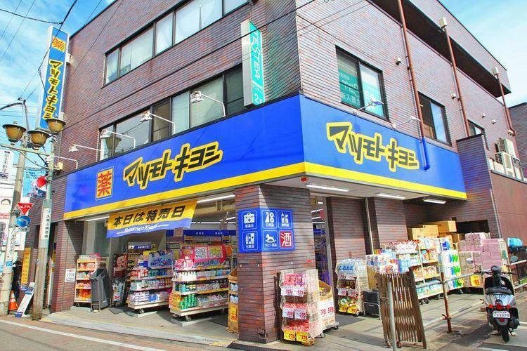 ドラッグストア マツモトキヨシ久我山駅前店 徒歩2分。