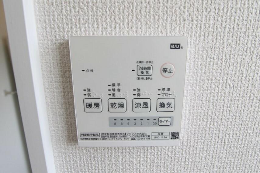 【施工例】浴室乾燥機リモコン