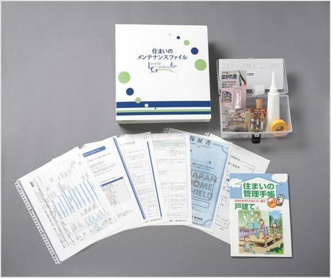 お引渡し時にメンテナンスファイルと住まいのお手入れセット、さらには住まいの管理手帳をお渡ししております。