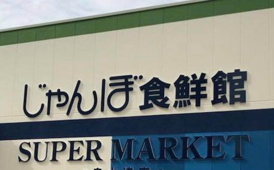 スーパー じゃんぼ食鮮館