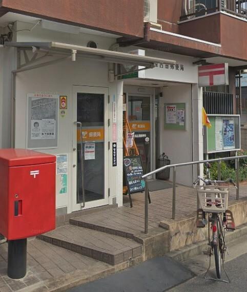 郵便局 東大阪吉田郵便局