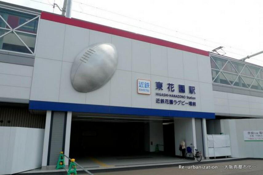 近鉄難波・奈良線「東花園」駅