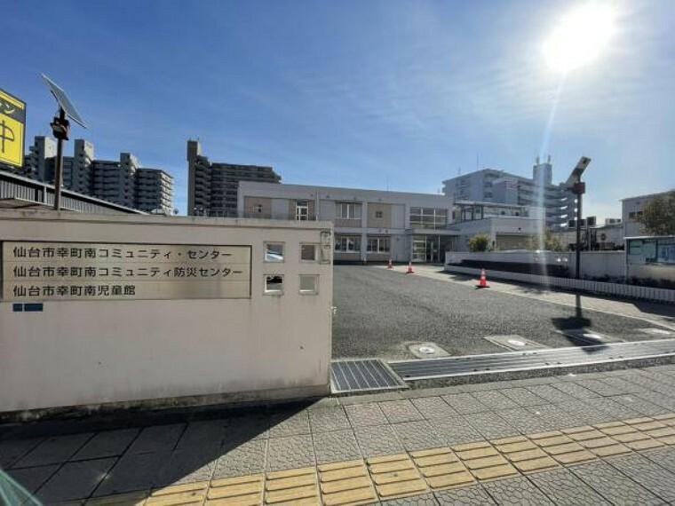 仙台市幸町南児童館・コミュニティセンター