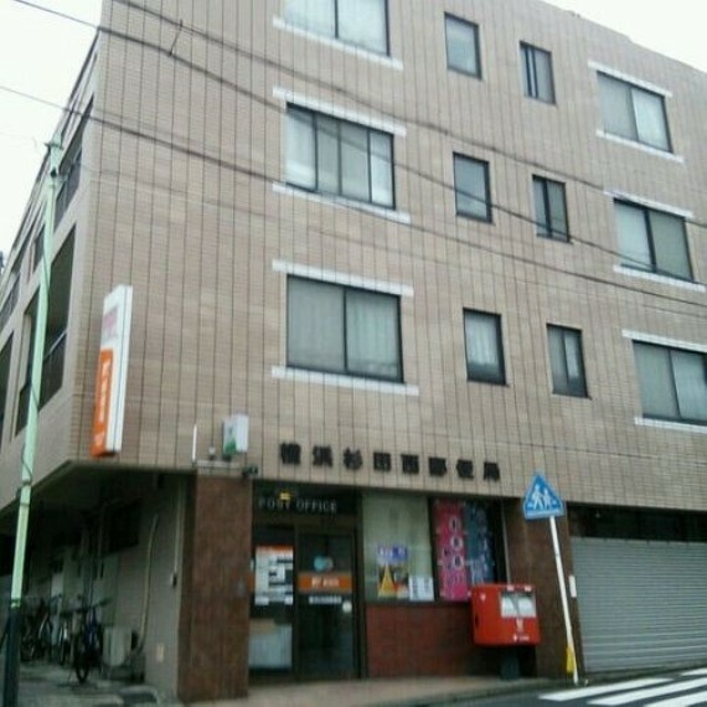 郵便局 横浜杉田西郵便局 徒歩7分。
