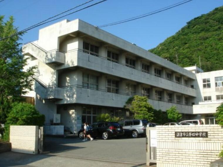 中学校 【中学校】沼津市立第四中学校まで1133m