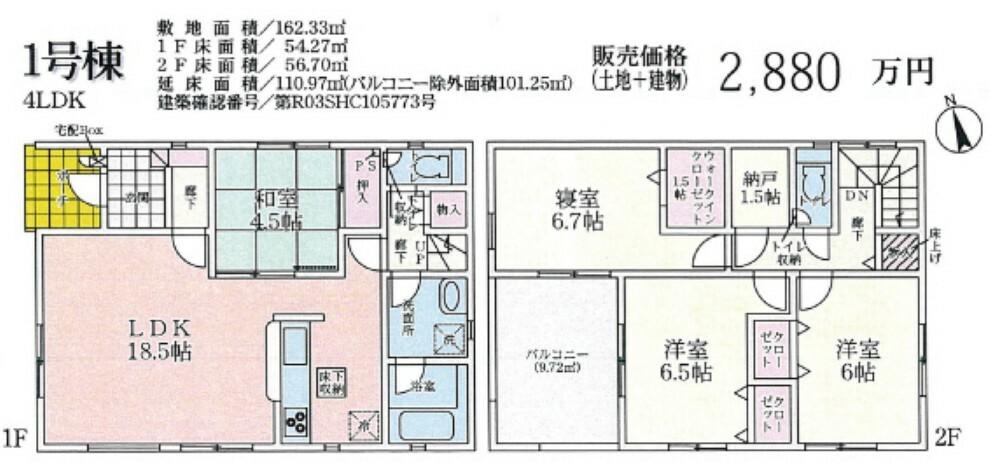 間取り図 1F:LDK18.5帖/和室4.5帖 2F:寝室6.7帖/洋室6.5帖/洋室6帖