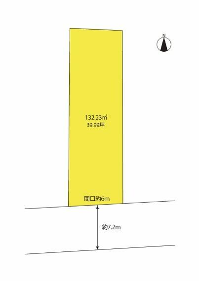 区画図 土地 公簿132.23平米(39.99坪)道路 南 幅員約7.2m 間口約6m 公道