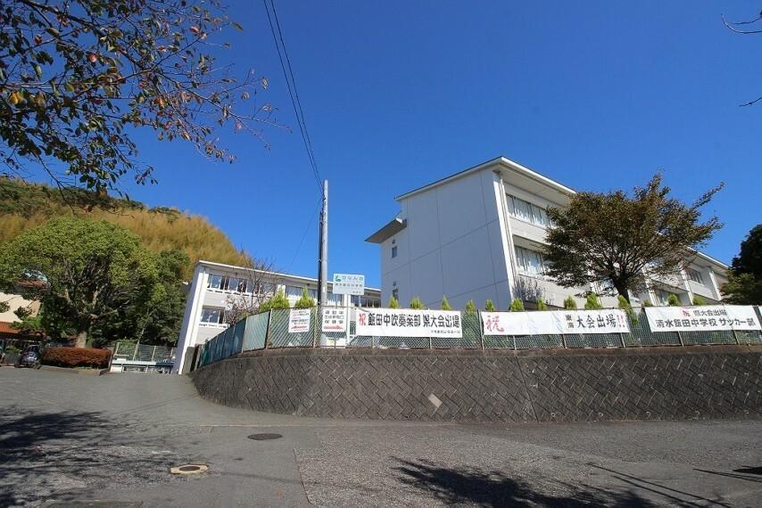 中学校 清水飯田中学校