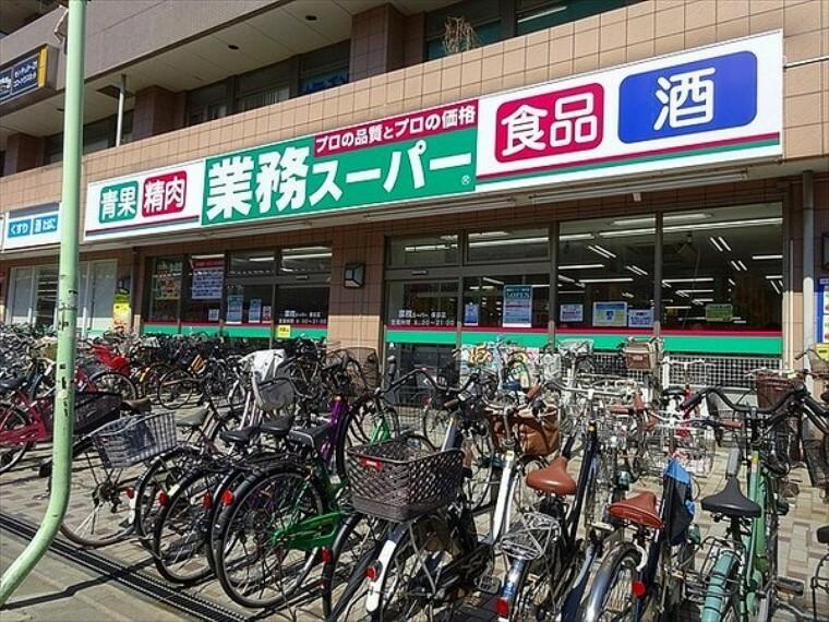 スーパー 業務スーパー保谷店 保谷駅から徒歩7分ほどのところにあるスーパー 勤め帰りの買い物に非常に便利です。