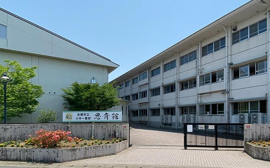 思斉中学校