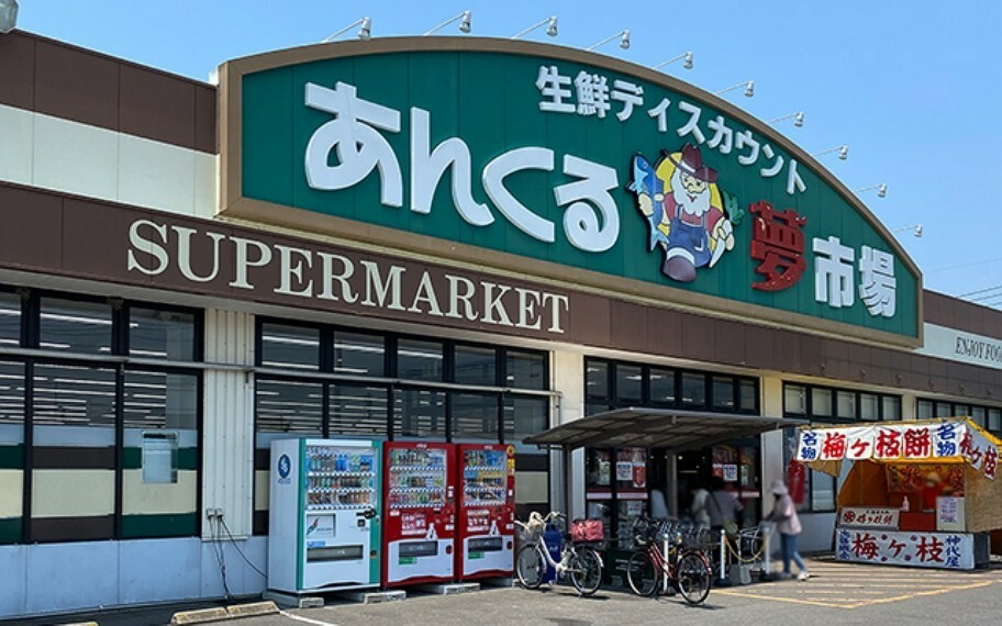 あんくる夢市場久保田店