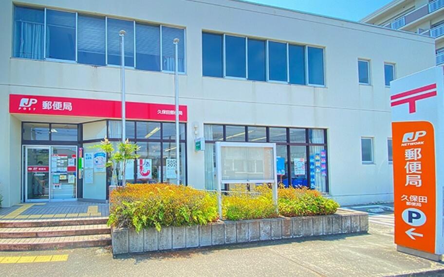 久保田郵便局