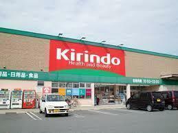 ドラッグストア キリン堂 坊島店■医薬品から衛生関連製品、市販薬、化粧品までそろうドラッグ ストアです。駐車場も広めにとっているのでまとめ買いにも。