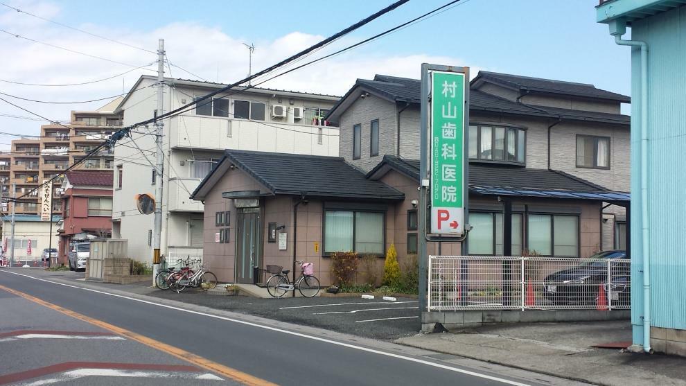 病院 村山歯科医院 埼玉県草加市両新田西町155-6