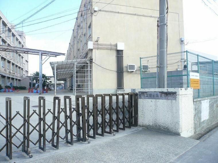 中学校 周辺 堺市立泉ヶ丘東中学校徒歩19分 約1520m