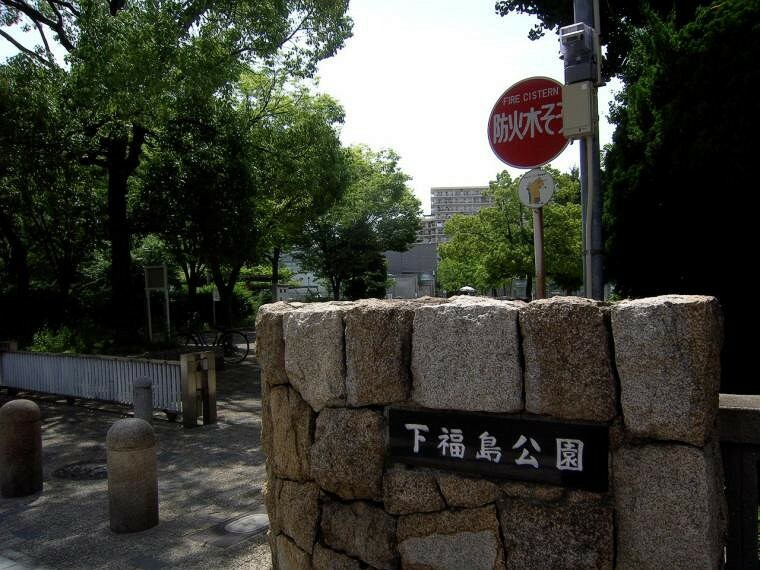 公園 マンション東側隣接の下福島公園。お天気の良い日は公園の廻りをウォーキング。