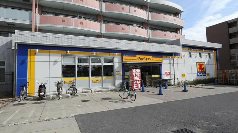 ドラッグストア マツモトキヨシ富浜店 徒歩8分。
