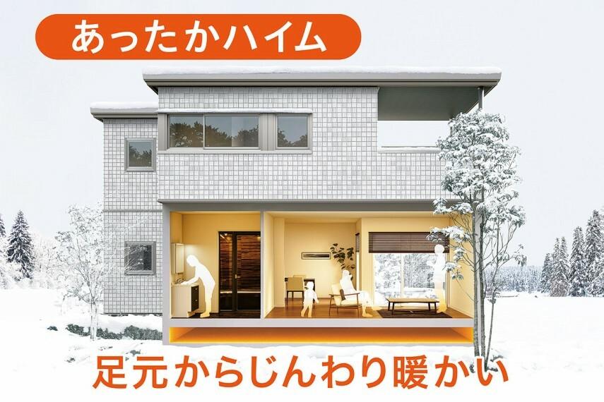 冷暖房・空調設備 快適エアリー(通年型空気調節システム) 1.一階のフロア全体が足元からじんわり暖かい。 2.廊下や洗面所など部屋以外にも暖かさが届く。 3.家中の温度差を減らし、夏涼しく冬あったか。 4.お家の中の温度差が少ない心地よい暮らし。