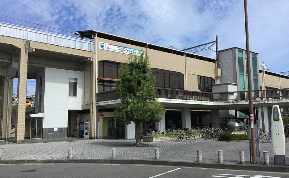 名鉄豊田線「三好ヶ丘」駅まで約520m(徒歩約7分)
