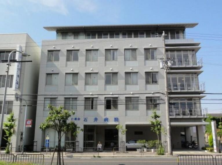 病院 【総合病院】石井病院まで653m