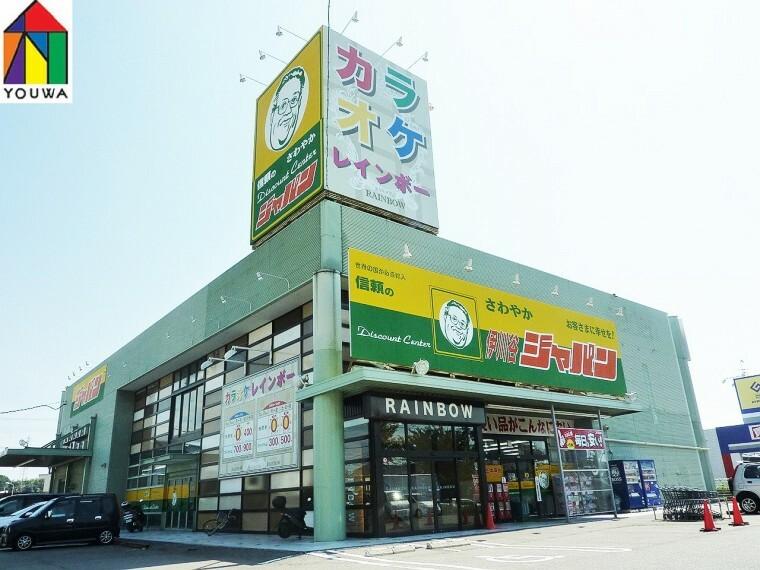 【生活雑貨店】ジャパン 伊川谷店まで1630m