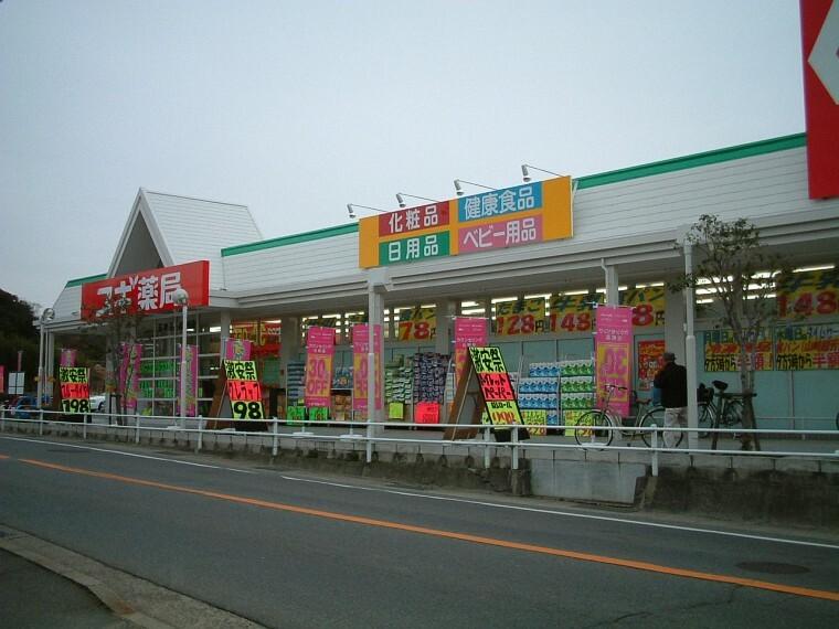 【生活雑貨店】スギ薬局まで1836m