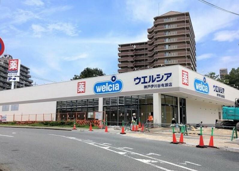 ドラッグストア 【ドラッグストア】ウエルシア神戸伊川谷有瀬店まで1194m