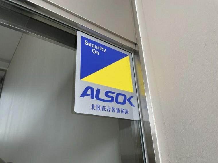 アルソックのセキュリティあり!安心ですね