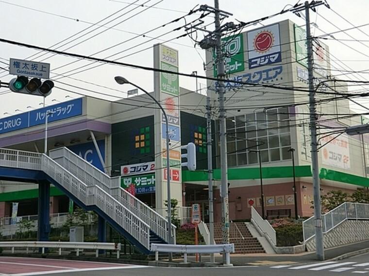 スーパー サミットストア権太坂スクエア店